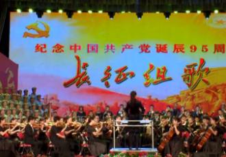 兰州市纪念中国共产党诞辰95周年长征组歌专场演出