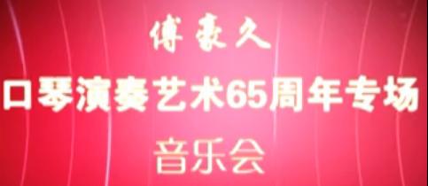 傅豪久口琴演奏艺术65周年专场音乐会