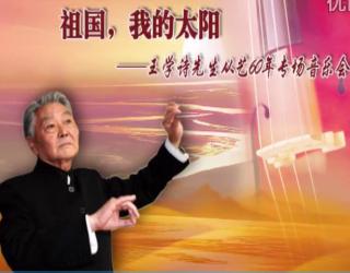 祖国的太阳--王学诗先生从艺六十年专场音乐会